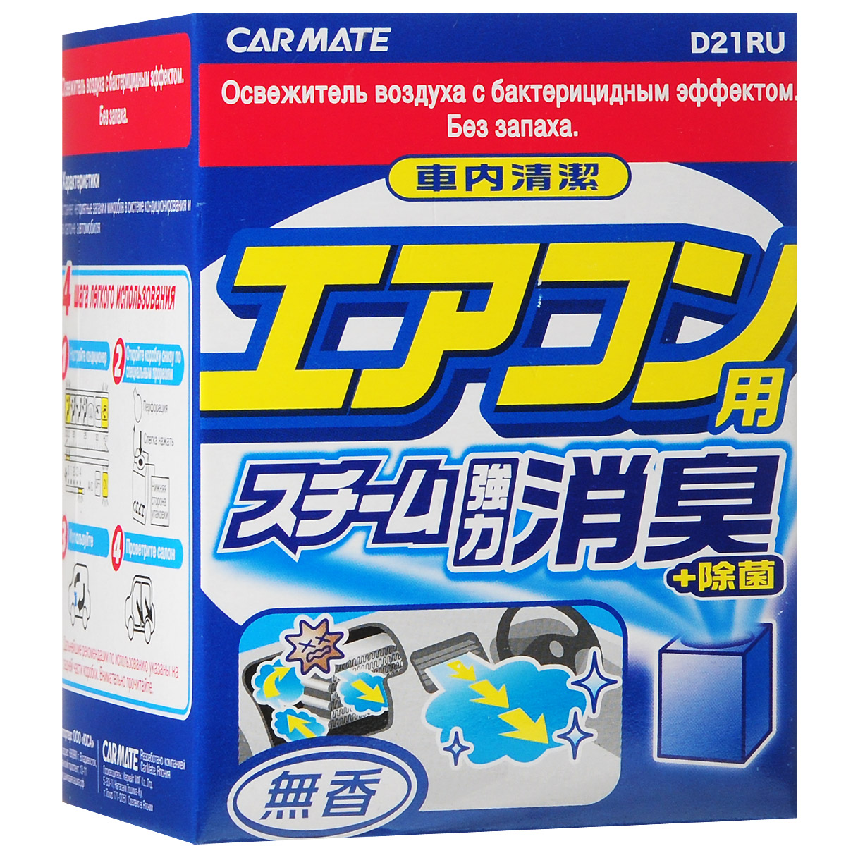 Устранитель неприятных запахов Airconditionar Deodorant Steam, 20 мл steam controller купить