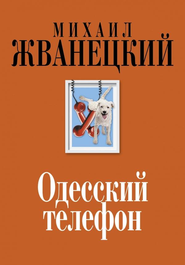 Михаил Жванецкий Одесский телефон ленинград the ленинград пляж наш