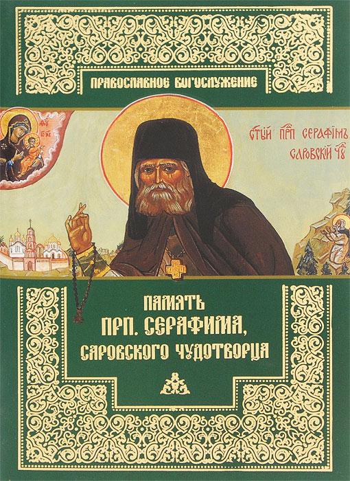 Zakazat.ru: Память преподобного Серафима, Саровского чудотворца