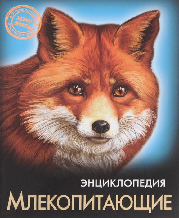 Энциклопедия. Млекопитающие