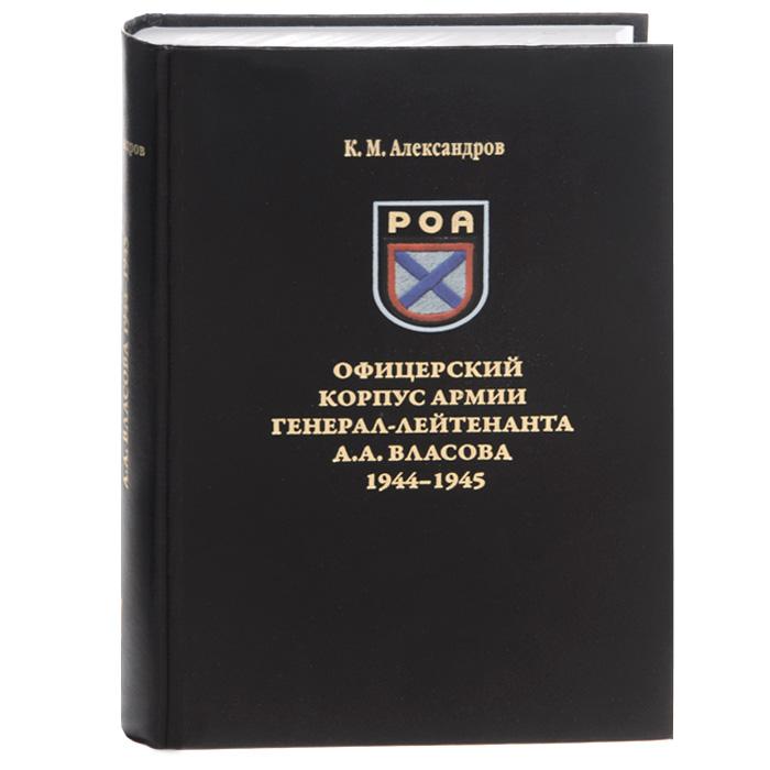 К. М. Александров Офицерский корпус армии генерал-лейтенанта А. А. Власова 1944-1945