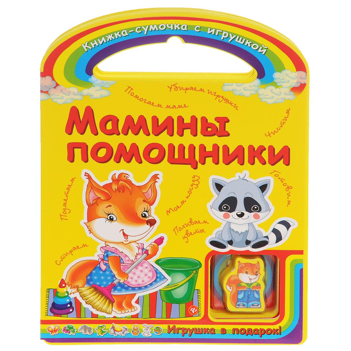 С. А. Гордиенко Мамины помощники (+ игрушка) какой велик годовалому малышу