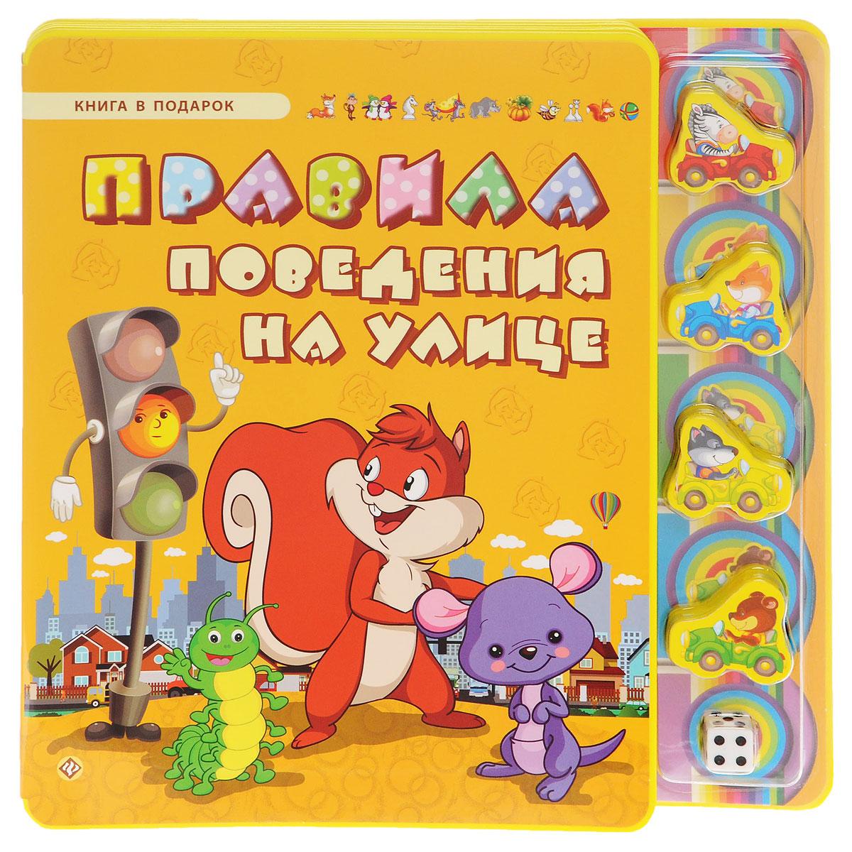С. А. Гордиенко Правила поведения на улице (+ 5 игрушек) игрушки для детей