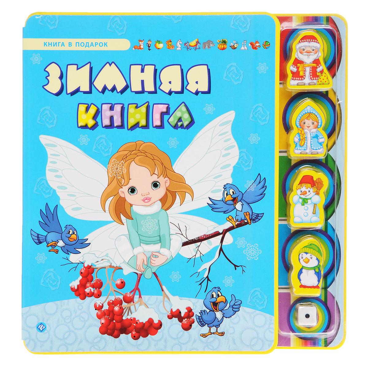 С. Гордиенко, А. Фет, Н. Некрасов Зимняя книга (+ 5 игрушек) какой велик годовалому малышу