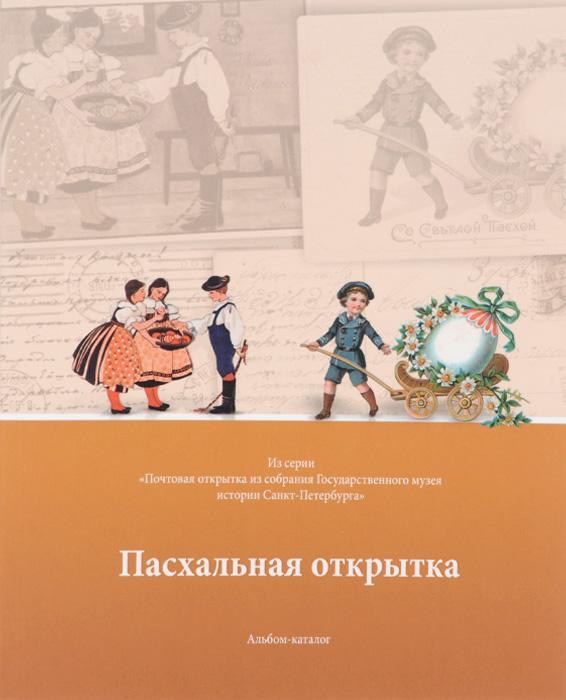 И. А. Карпенко Пасхальная открытка. Альбом-каталог