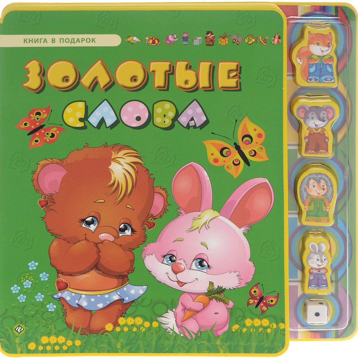 С. А. Гордиенко Золотые слова игрушки для детей