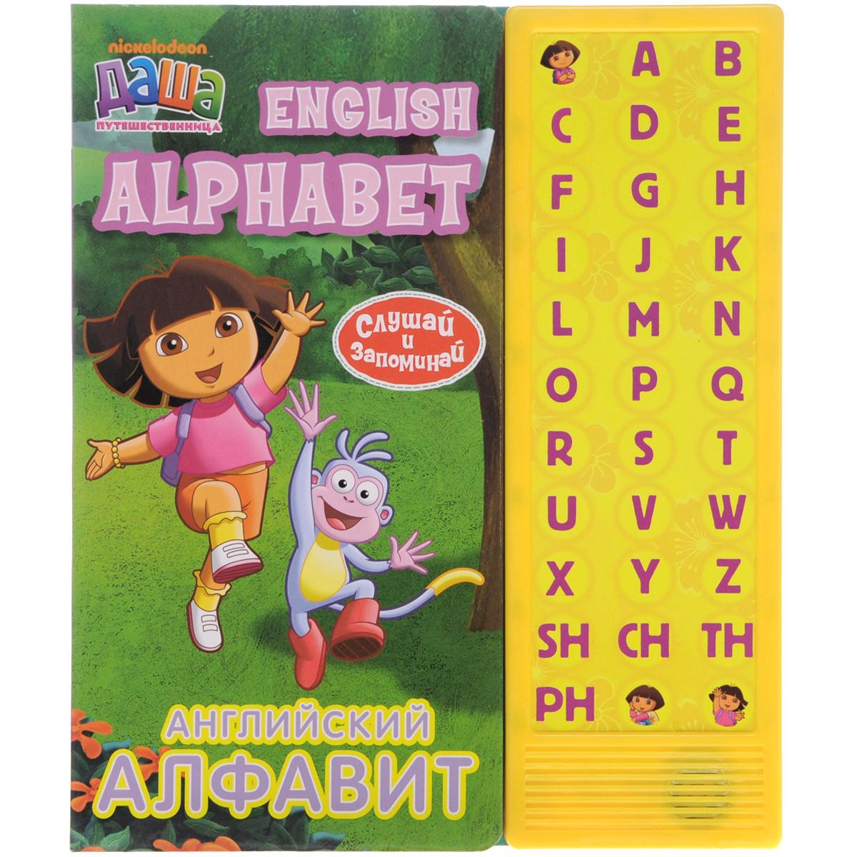 Даша-путешественница. English Alphabet / Английский алфавит. Книжка-игрушка учим английский с героями диснея alphabet алфавит