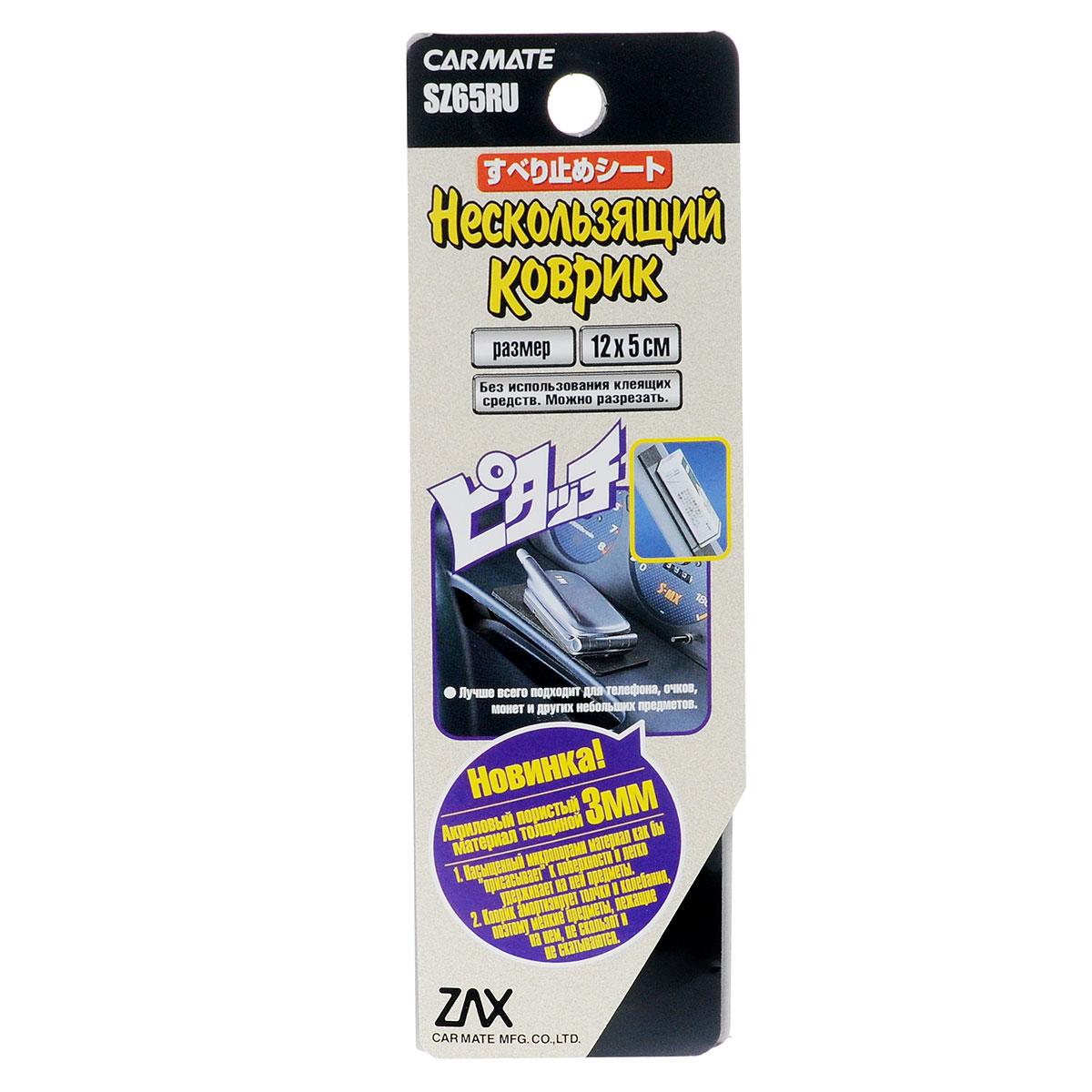 Коврик противоскользящий Carmate Non Slip Sheet S, цвет: черный, 140 мм x 50 ммSZ65RUСпециальный коврик Carmate Non Slip Sheet S, позволяющий держать всегда под рукой в салоне автомобиля некрупные предметы вроде монет, сотового телефона и солнцезащитных очков. Не соскальзывает с гладких поверхностей, например, с панели приборов, даже слегка наклоненной, и не дает соскальзывать положенным на него предметам. Коврик изготовлен из акрилового пористого материала толщиной 3 мм.