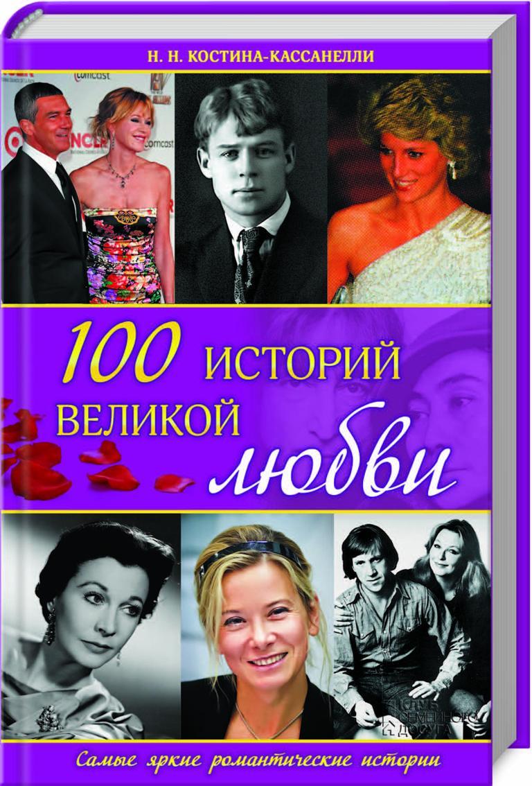 Н. Н. Костина-Кассанелли 100 историй великой любви