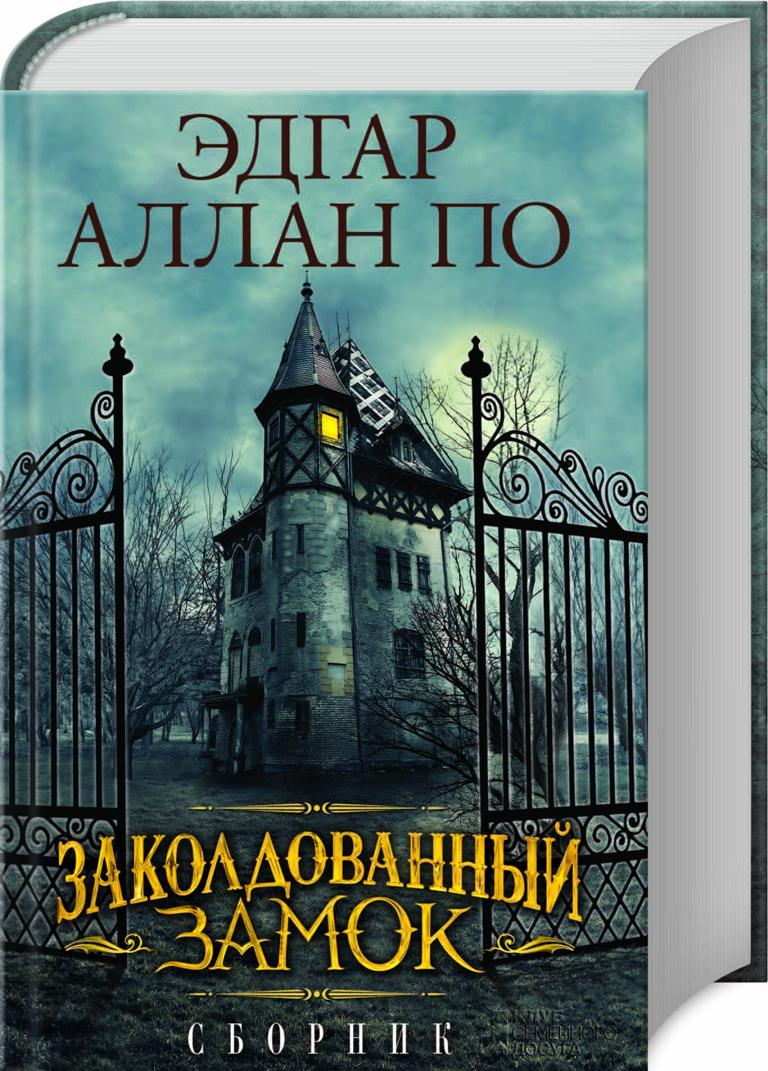 Эдгар Аллан По Заколдованный замок