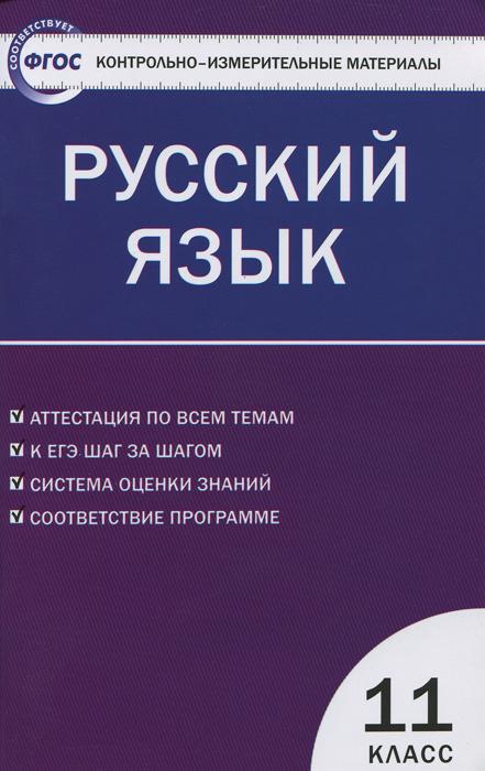 Русский язык. 11 класс. Контрольно-измерительные материалы