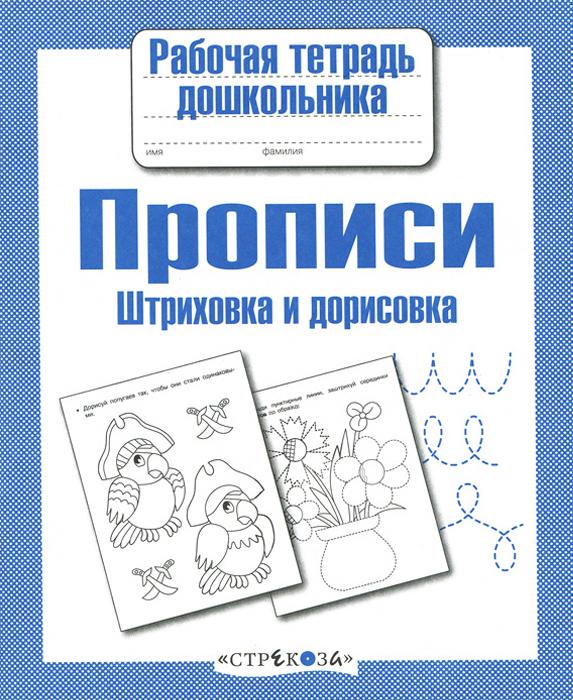 Прописи. Штриховка и дорисовка моноблок lenovo ideacentre aio510 23ish f0cd00msrk f0cd00msrk page 1