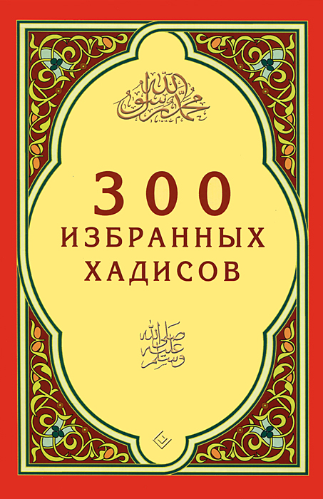 300 избранных хадисов а а кузнецов пределы автономии воли в корпоративном праве краткий очерк