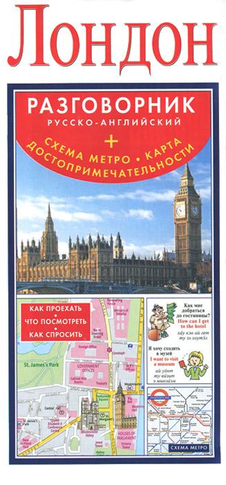 Лондон. Русско-английский разговорник. Схема . достопримечательностей