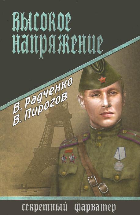 В. Радченко, В. Пирогов Высокое напряжение игорь атаманенко кгб – цру кто сильнее
