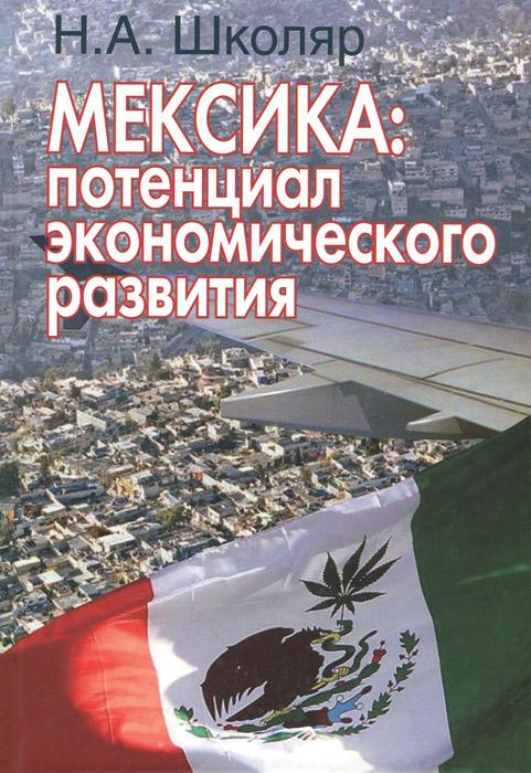 Мексика. Потенциал экономического развития