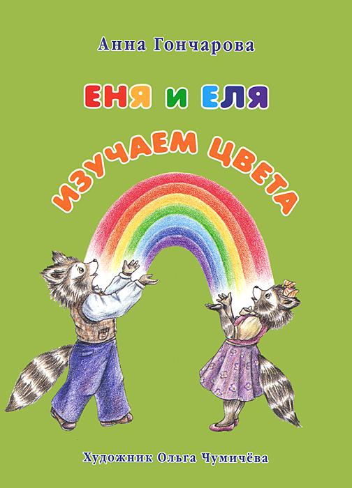 Купить Еня и Еля. Изучаем цвета