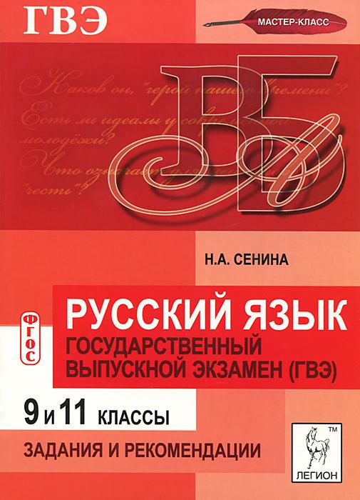 Русский язык. 9 и 11 классы. Государственный выпускной экзамен. Задания и рекомендации