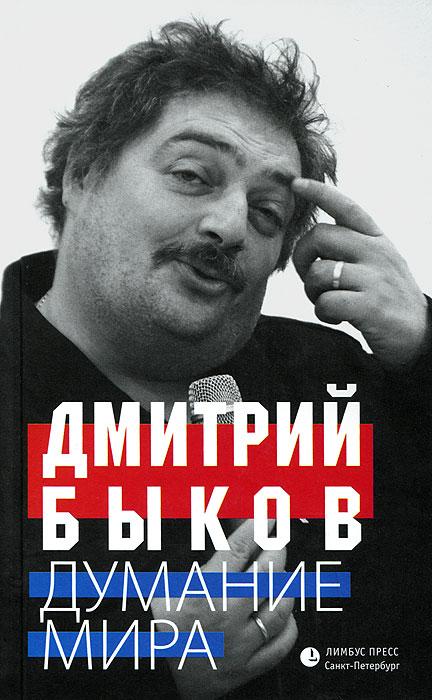 Дмитрий Быков Думание мира дмитрий быков новые письма счастья