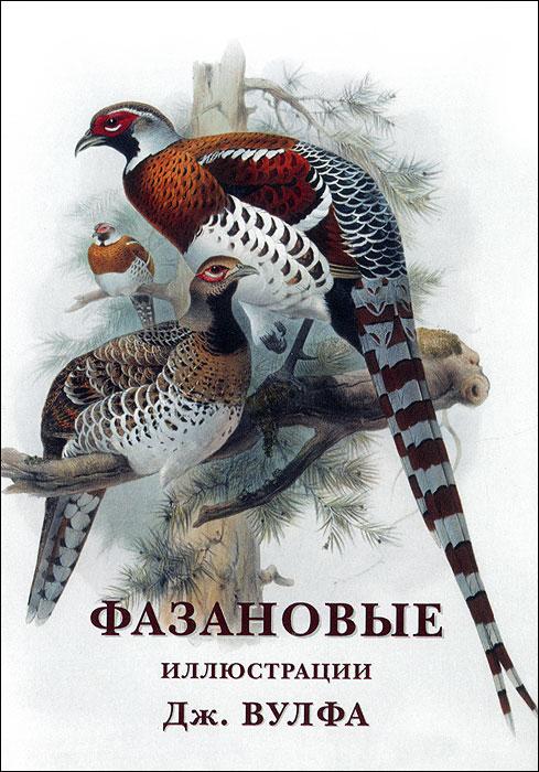 Фазановые (набор из 15 открыток).