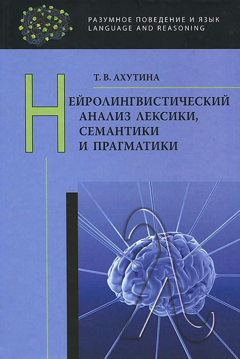 Нейролингвистический анализ лексики, семантики и прагматики