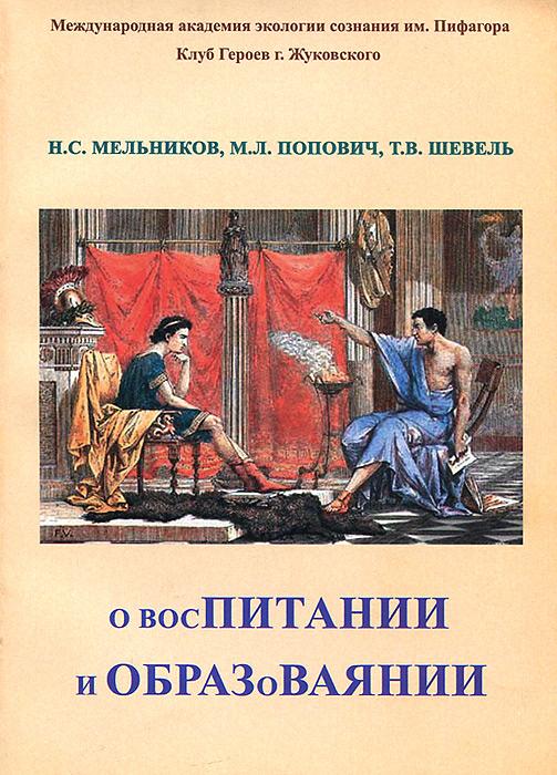 О воспитании и образоваянии. Н. С. Мельников, М. Л. Попович, Т. В. Шевель