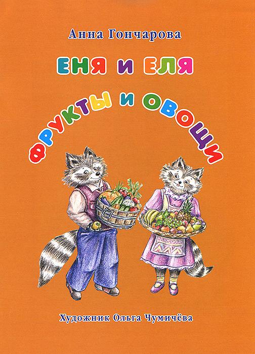 Еня и Еля. Фрукты и овощи  - купить со скидкой