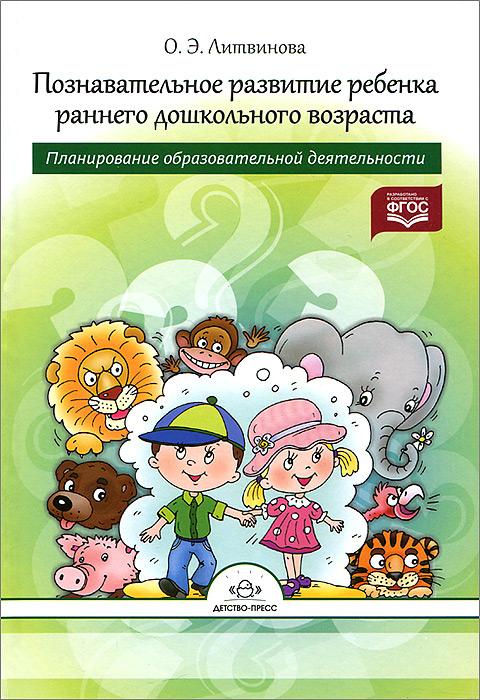 Познавательное развитие ребенка раннего дошкольного возраста. Планирование образовательной деятельности