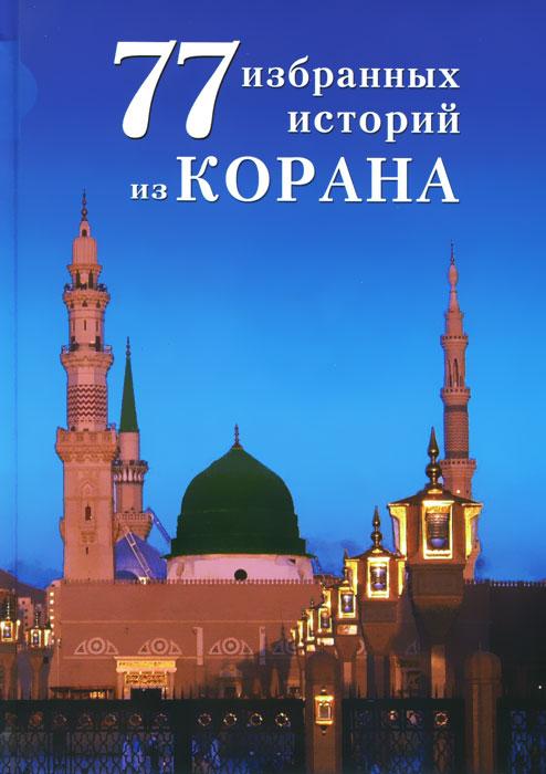 77 избранных истории из Корана. Ибн Мирзакарим аль-Карнаки