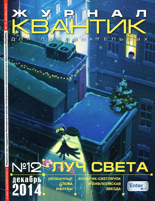 Квантик, №12, декабрь 2014
