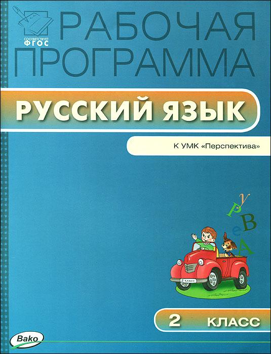 Русский язык. 2 класс. Рабочая программа к УМК Перспектива тарифный план