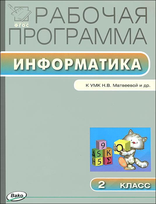 Информатика. 2 класс. Рабочая программа к УМК Матвеевой и др.