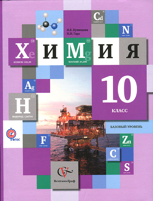 Н. Е. Кузнецова, Н. Н. Гара Химия. 10 класс. Базовый уровень. Учебник кузнецова н е левкин а н химия 10
