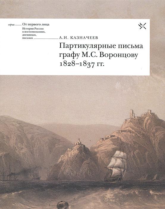 Скачать Партикулярные письма графу М. С. Воронцову, 1828-1837 быстро