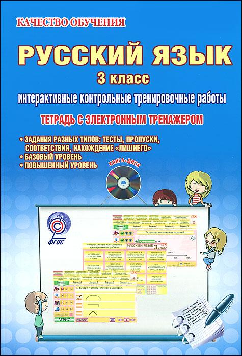 Русский язык. 3 класс. Интерактивные контрольные тренировочные работы. Тетрадь с электронным тренажером (+ CD-ROM)