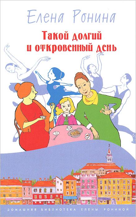 Елена Ронина Такой долгий и откровенный день авиарейсы в черногорию