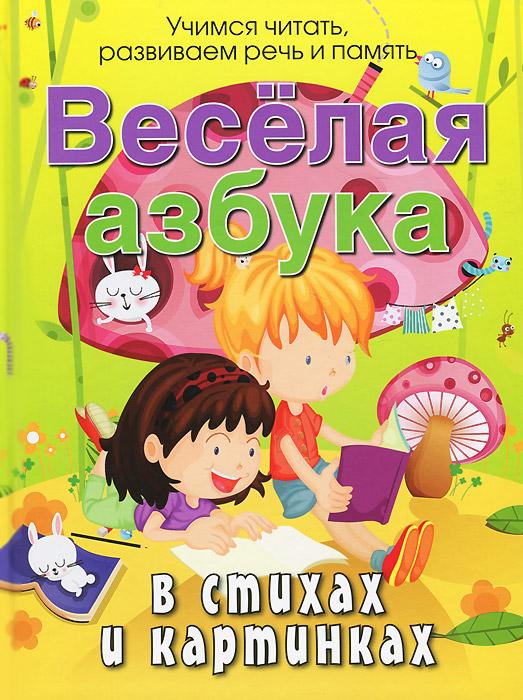 Андрей Богдарин Веселая азбука в стихах и картинках