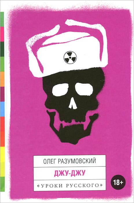 Олег Разумовский Джу-Джу ламинат в смоленске интернет магазин