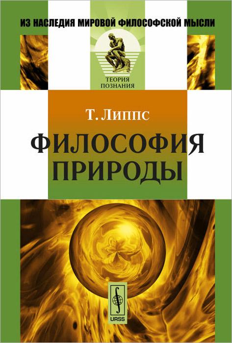 Теодор Липпс Философия природы