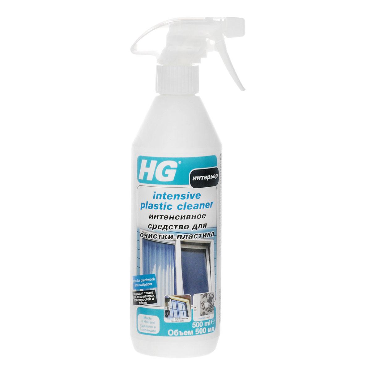 Средство HG для очистки пластика, обоев и окрашенных стен, 500 мл средство hg для очистки кухонных поверхностей из натурального камня 500 мл
