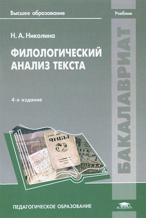 Н. А. Николина Филологический анализ текста. Учебник