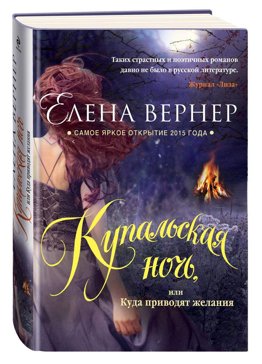 Елена Вернер Купальская ночь, или Куда приводят желания вернер е купальская ночь или куда приводят желания роман