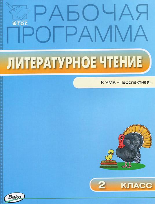 Рабочая программа по литературному чтению. 2 класс. К УМК Л. Ф. Климановой (