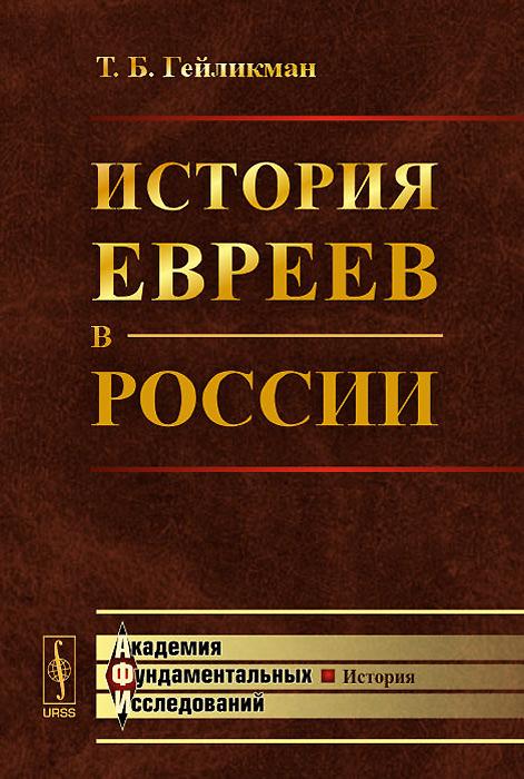 Т. Б. Гейликман История евреев в России фольксваген 4motion б у в россии