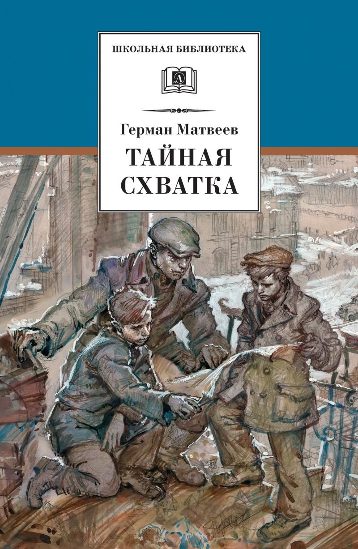 Zakazat.ru: Тайная схватка. Герман Матвеев