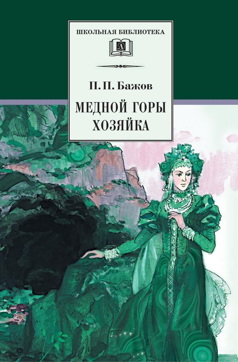 Хозяйка медной горы скачать книгу бесплатно fb2