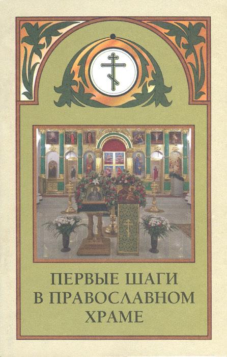 Первые шаги в православном храме катасонов валентин юрьевич иерусалимский храм как финансовый центр