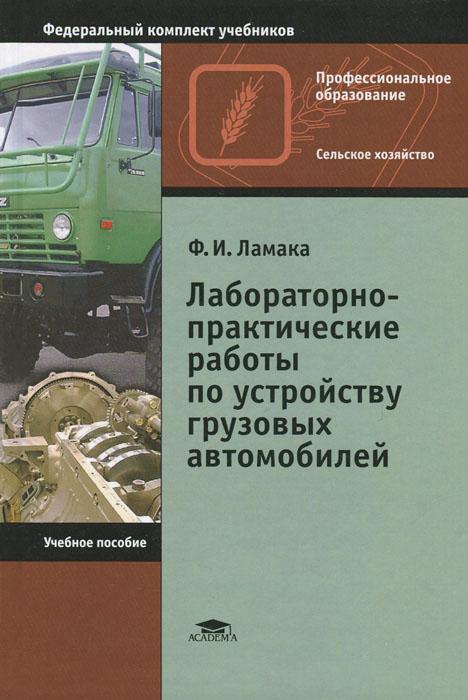 Лабораторно-практические работы по устройству грузовых автомобилей. Учебное пособие