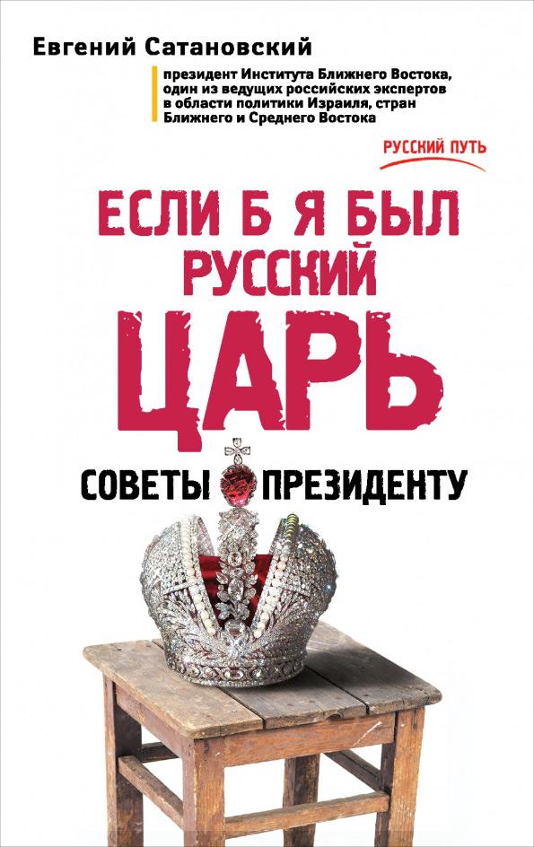 Евгений Сатановский Если б я был русский царь. Советы президенту