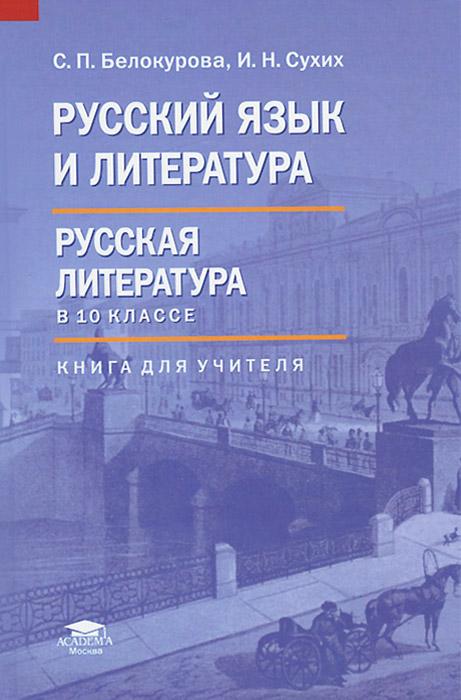 Русский язык и литература. Русская литература в 10 классе (базовый уровень). Книга для учителя